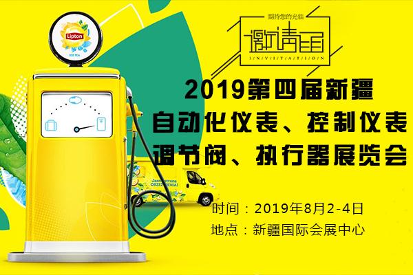 2019第四届新疆自动化仪表、控制仪表、调节阀、执行器展览会