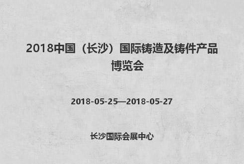 2018中国(长沙)国际铸造及铸件产品博览会