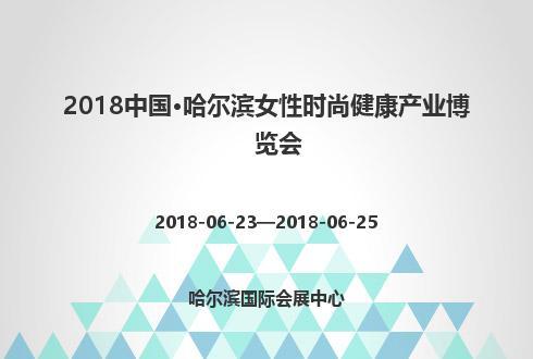 2018中国·哈尔滨女性时尚健康产业博览会