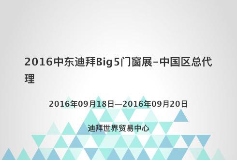2016中东迪拜Big5门窗展-中国区总代理