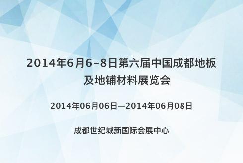 2014年6月6-8日第六届中国成都地板及地铺材料展览会