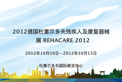 2012德国杜塞尔多夫残疾人及康复器械展 REHACARE 2012