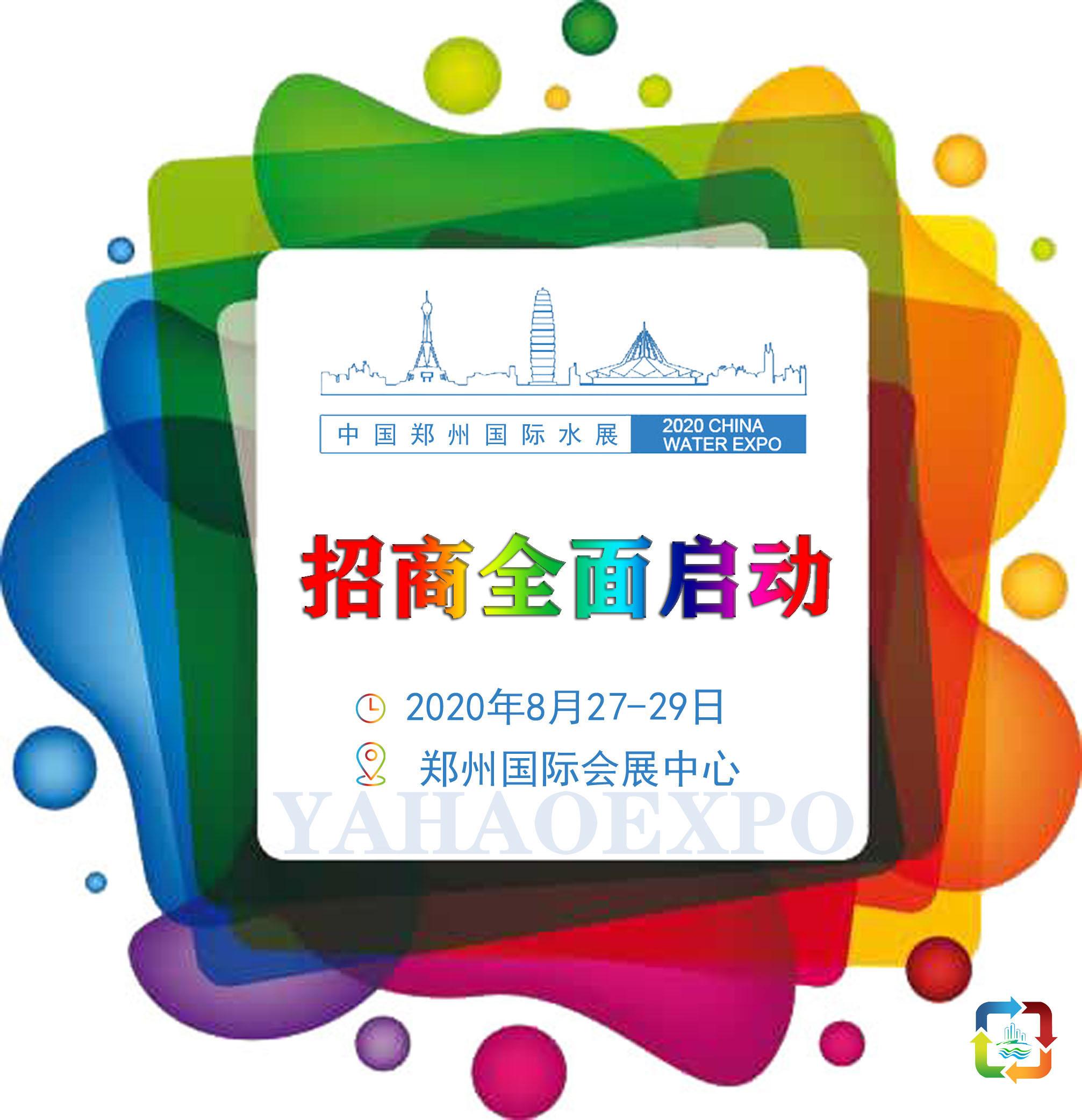 2020第五屆中國(鄭州)國際水展暨城鎮水務給排水技術設備與水處理博覽會