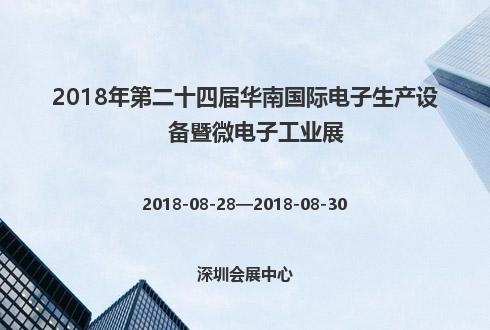 2018年第二十四届华南国际电子生产设备暨微电子工业展