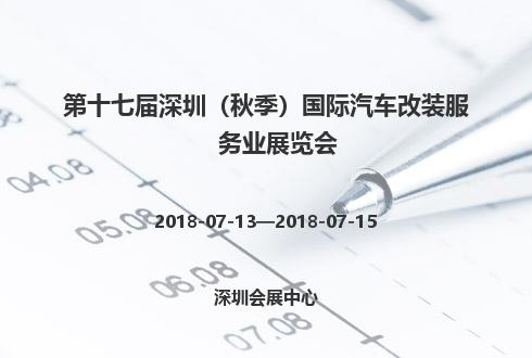 第十七屆深圳(秋季)國際汽車改裝服務業展覽會