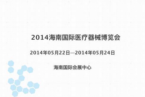 2014海南国际医疗器械博览会