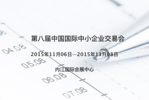 第八届中国国际中小企业交易会