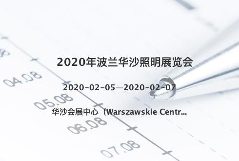 2020年波兰华沙照明展览会