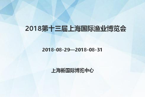 2018第十三届上海国际渔业博览会