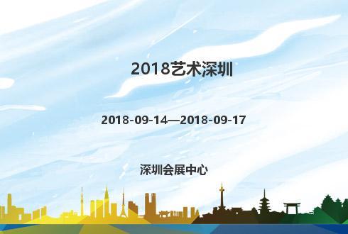 2018藝術深圳