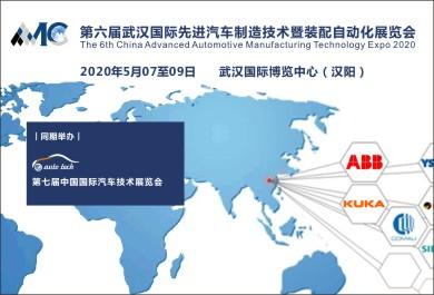 AMC2020第六屆武漢國際先進汽車制造技術暨裝配自動化展覽會