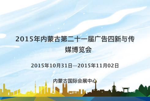 2015年内蒙古第二十一届广告四新与传媒博览会