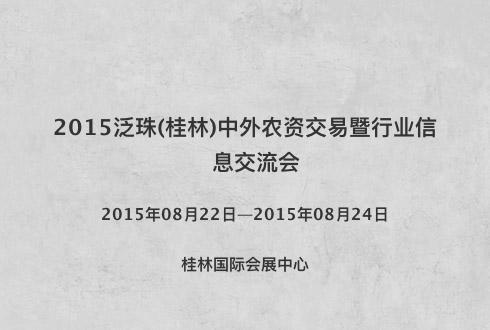 2015泛珠(桂林)中外农资交易暨行业信息交流会
