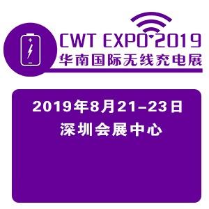2019華南國際無線充電技術及應用展覽會