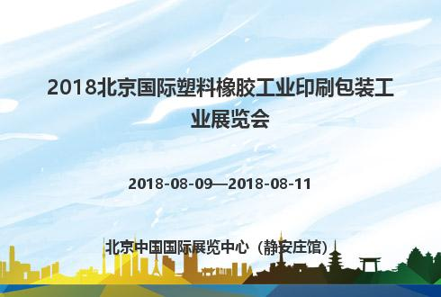 2018北京国际塑料橡胶工业印刷包装工业展览会