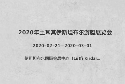 2020年土耳其伊斯坦布爾游艇展覽會