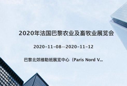 2020年法国巴黎农业及畜牧业展览会