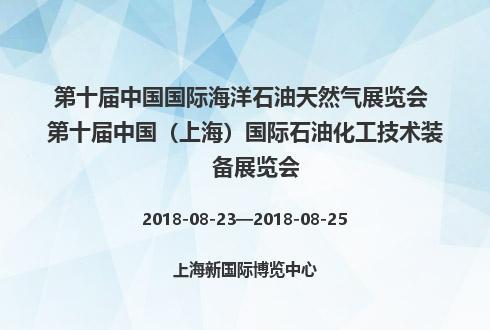 第十届中国国际海洋石油天然气展览会 第十届中国(上海)国际石油化工技术装备展览会