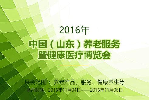 2016年中国(山东)养老服务暨健康医疗博览会