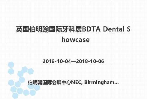 英国伯明翰国际牙科展BDTA Dental Showcase