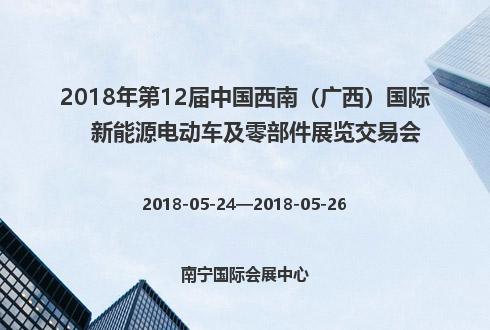 2018年第12届中国西南(广西)国际新能源电动车及零部件展览交易会