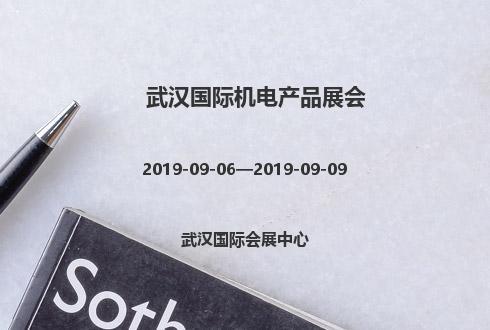 2019年武汉国际机电产品展会