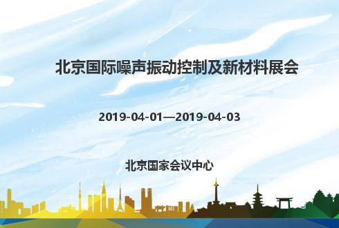 2019年北京国际噪声振动控制及新材料展会