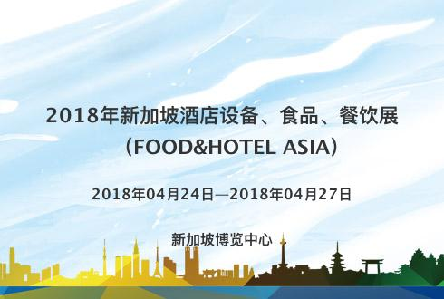 2018年新加坡酒店設備、食品、餐飲展(FOOD&HOTEL ASIA)