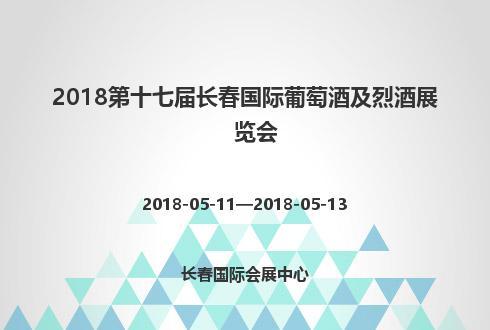 2018第十七届长春国际葡萄酒及烈酒展览会