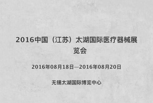 2016中国(江苏)太湖国际医疗器械展览会