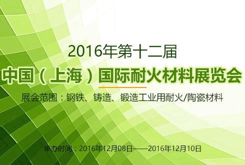 2016年第十二届中国(上海)国际耐火材料展览会