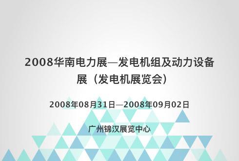 2008华南电力展—发电机组及动力设备展(发电机展览会)