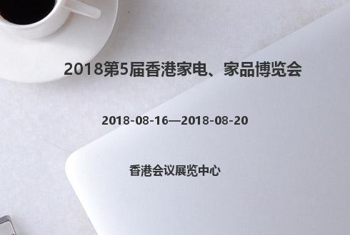 2018第5届香港家电、家品博览会