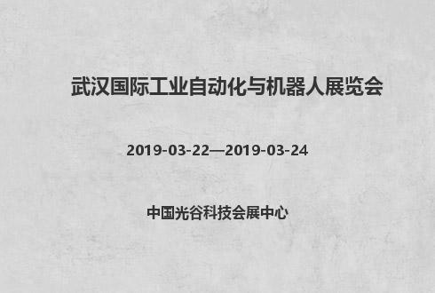 2019年武汉国际工业自动化与机器人展览会