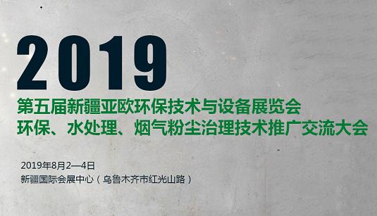 2019第五届新疆—亚欧环保技术设备展览会