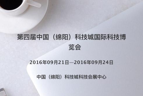 第四届中国(绵阳)科技城国际科技博览会
