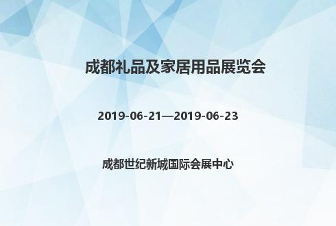2019年成都礼品及家居用品展览会
