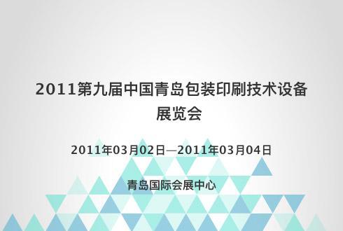 2011第九届中国青岛包装印刷技术设备展览会