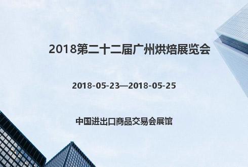 2018第二十二届广州烘焙展览会