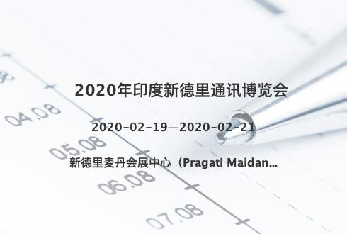 2020年印度新德里通讯博览会