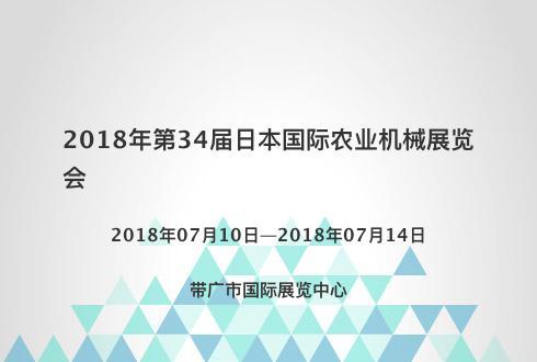 2018年第34届日本国际农业机械展览会