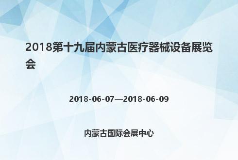 2018第十九届内蒙古医疗器械设备展览会