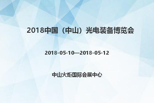 2018中国(中山)光电装备博览会