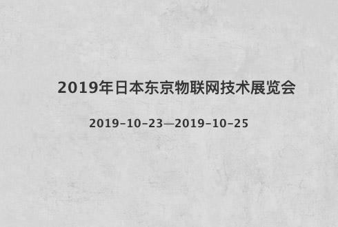 2019年日本东京物联网技术展览会