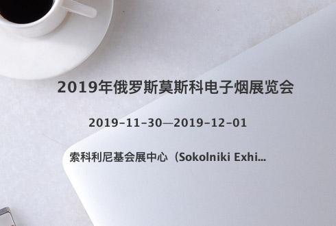2019年俄羅斯莫斯科電子煙展覽會
