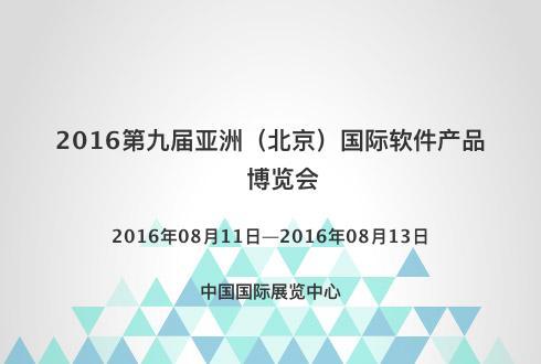 2016第九届亚洲(北京)国际软件产品博览会