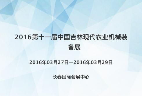 2016第十一届中国吉林现代农业机械装备展