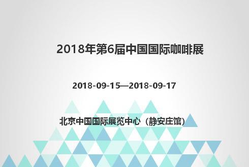 2018年第6届中国国际咖啡展