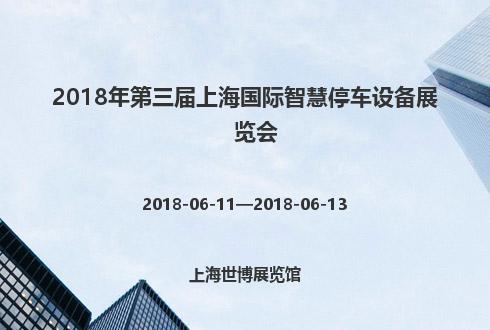 2018年第三届上海国际智慧停车设备展览会