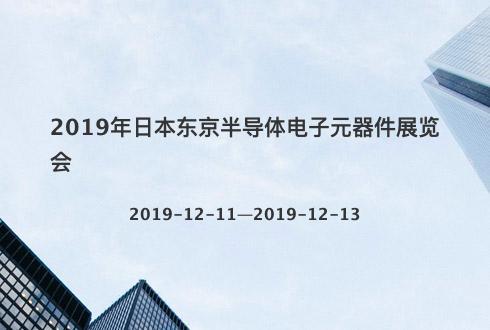 2019年日本东京半导体电子元器件展览会